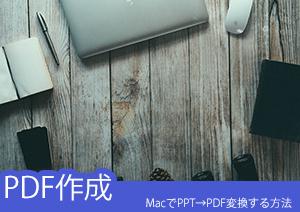 MacでパワーポイントのスライドをPDFに変換する方法の紹介
