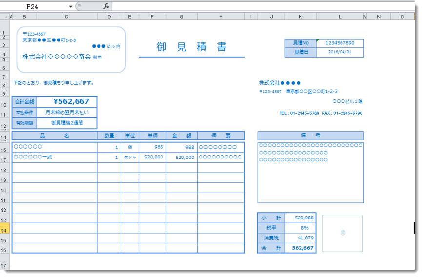 エクセル pdf 変換