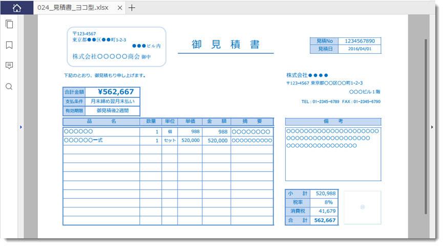 pdf エクセルソフト 変換 無料