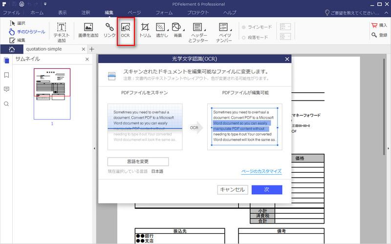 PDF OCR