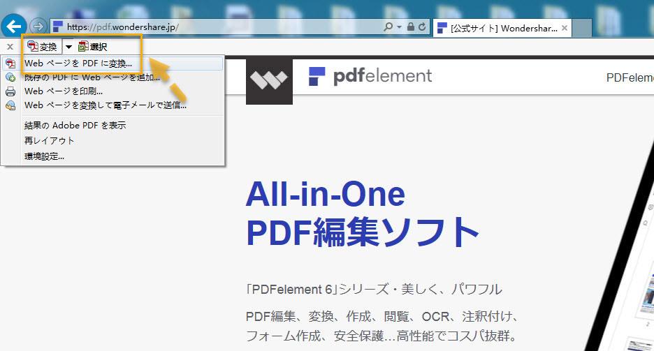 Webページを見た目そのままにPDFとして保存