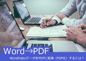 PDF作成:WordのdocデータをPDFに変換(PDF化)するには?