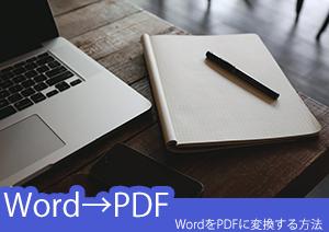 WordをPDFに変換する方法