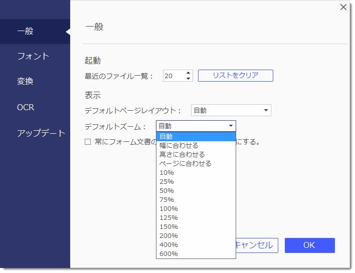 PDF表示倍率