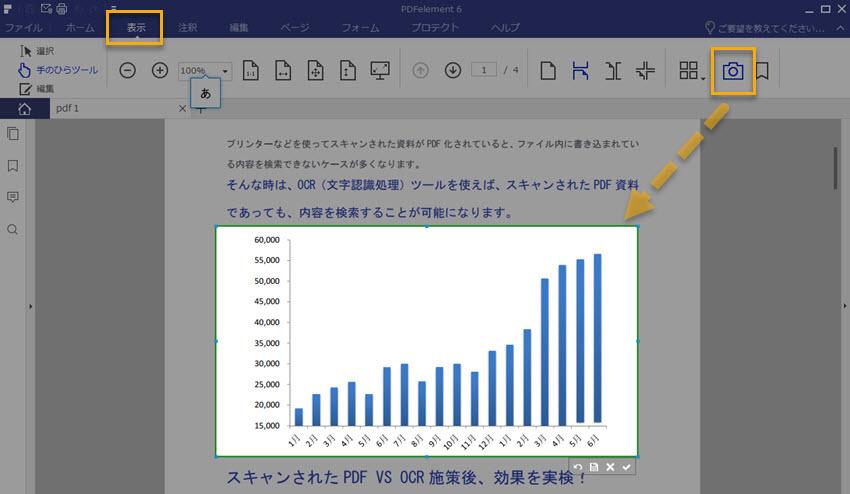 PDF スナップショット
