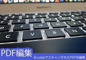Adobe AcrobatでスキャンされたPDFファイルを編集