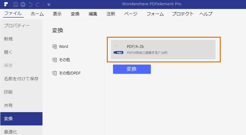 pdf フォント 埋め込み