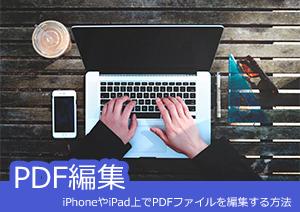 iPhoneやiPad上でPDFファイルを編集する方法