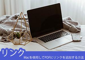 Macを使用してPDFにリンクを追加する方法を解説