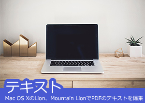 Mac OS XのLion、Mountain LionでPDFのテキストを編集する方法