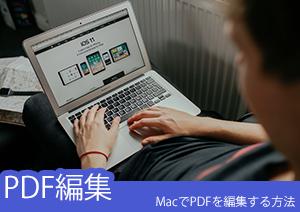 【Macでも出来る!】PDFで直接テキストを編集する方法