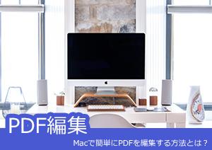 Macで簡単にPDFを編集する方法とは?