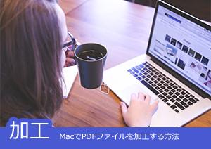 MacでPDFファイルを加工する方法