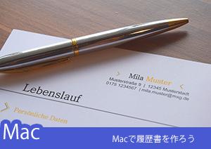 【Macで履歴書を作ろう】PDF履歴書に顔写真を貼る方法を解説