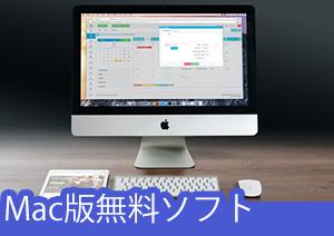 【2018最新】「MacでPDFを簡単に編集したい」という人にオススメのMac版フリーソフト