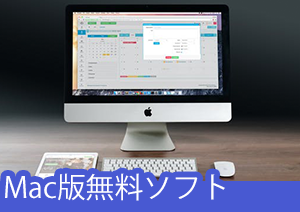 【PDF 編集】「MacでPDFを編集したい」という人にオススメのMac版ソフト
