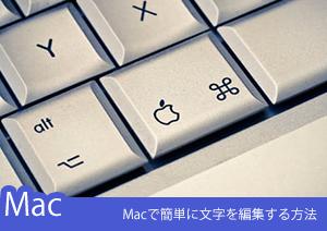 PDFのデータに間違いが!Macで簡単に文字を編集する方法