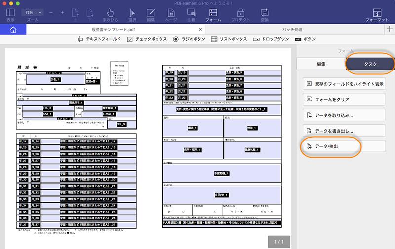 MAC PDF テキスト 抽出