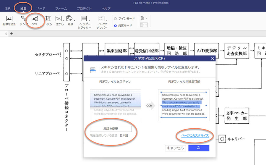 PDFを書き込みする手順