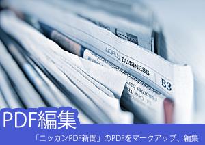 【競輪ファン必見!】「ニッカンPDF新聞」で無料ダウンロードしたPDFをマークアップや編集する方法とは
