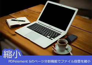 PDFelement 6を使えば、サイズの大きなPDFファイルでもメール送信できる!