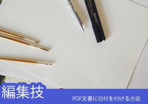 今更人には聞けないPDFの編集技。PDF文書に日付を付ける方法をご紹介いたします!