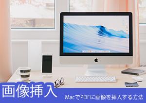 MacでPDFファイルに画像を挿入する方法