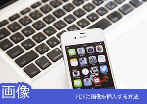 PCで画像をPDFへ追加する方法をご存知ですか?