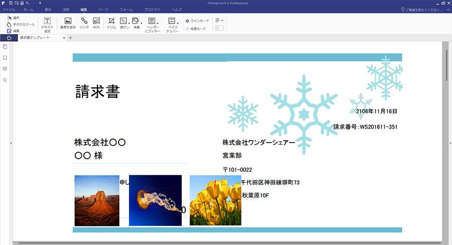 PDFの用途