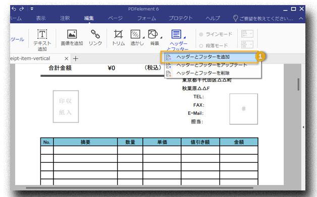PDF ヘッダーとフッターを追加