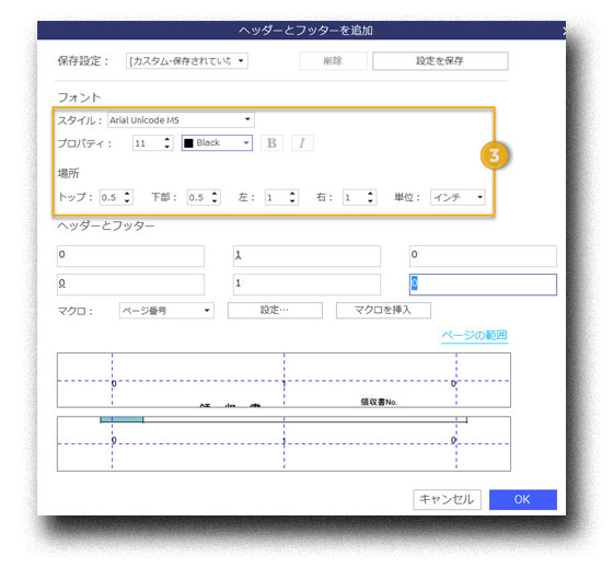 PDF ヘッダーとフッター