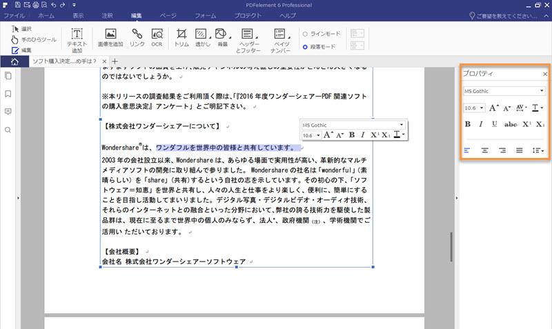 PDFで上付き/下付き文字を設定