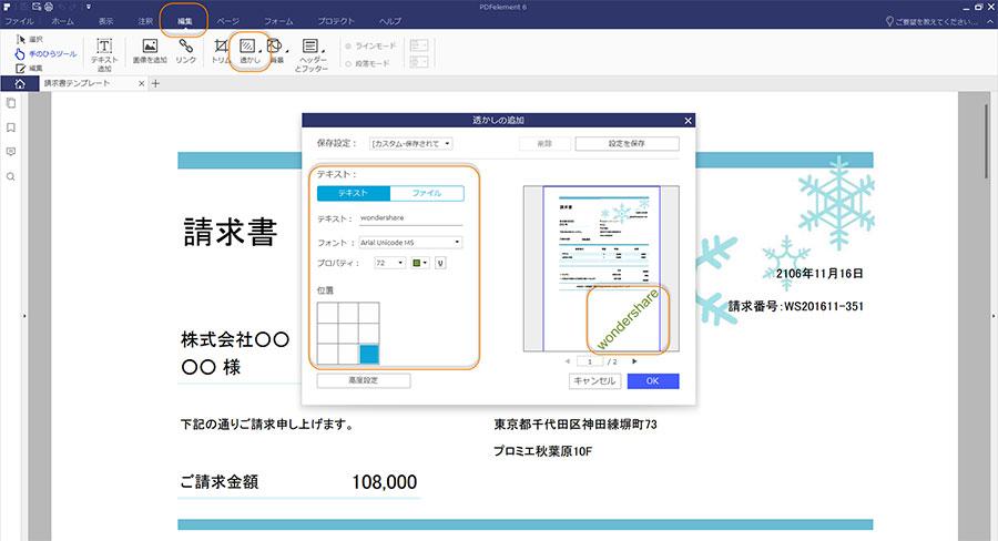 PDF文書に透かしを追加する方法