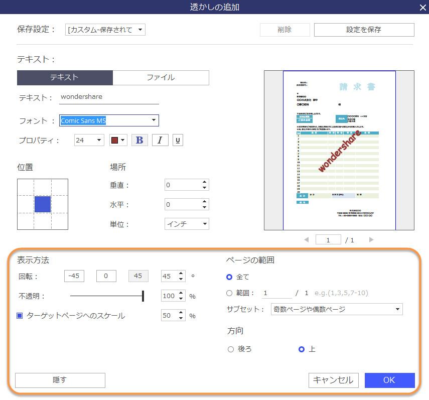 PDF 透かし