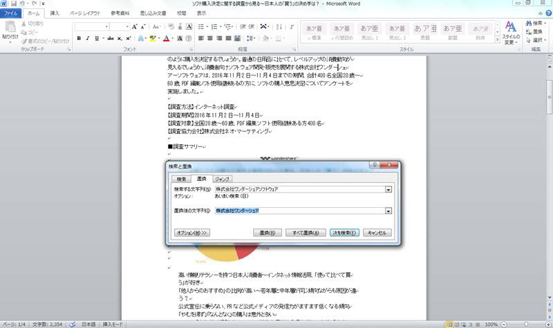 PDFelementでテキストを一括削除