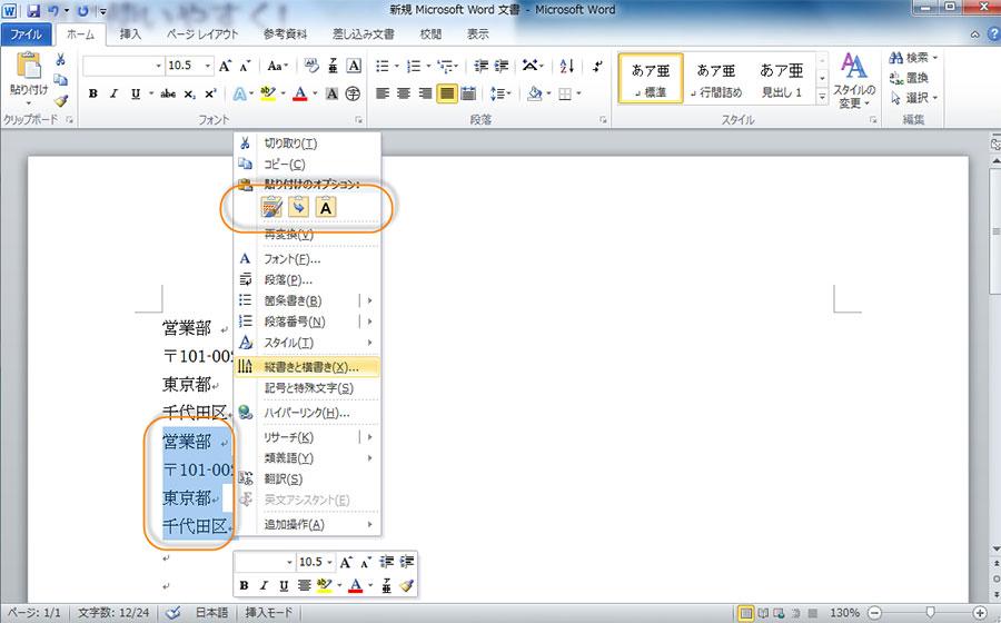 PDFのコピー&ペースト