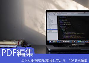 Macパソコンを使ってエクセルをPDFに変換してから、PDFのレイアウトや文字を訂正できるのか?