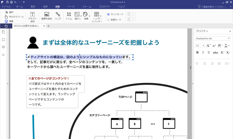 PDF 書き込み:PDFファイルに文字入力できるソフトと方法