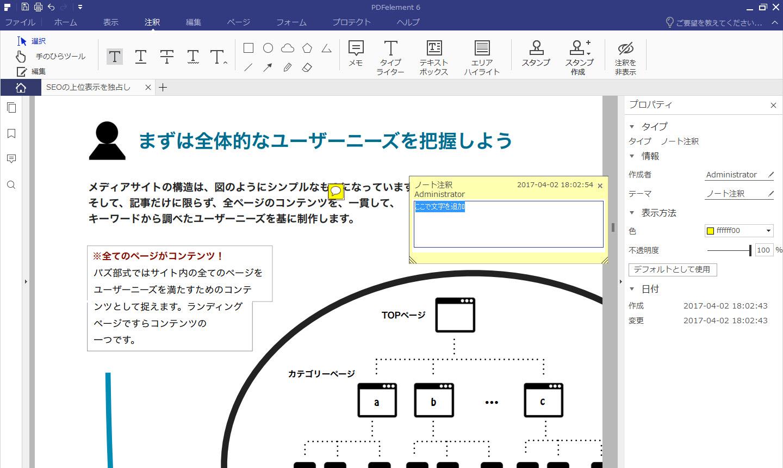 PDFファイルに文字入力