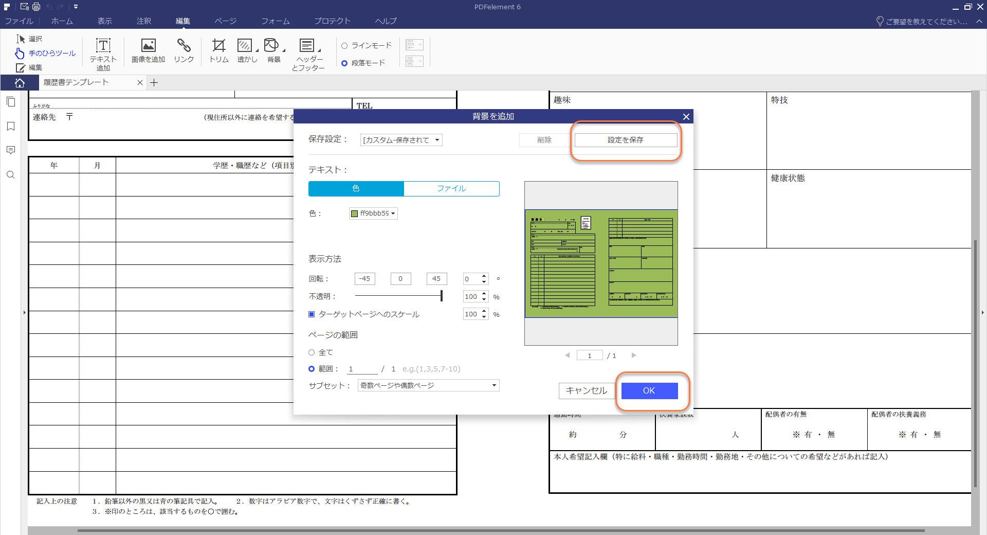 PDFをすこし華やかに!PDF背景に画像や色を追加する方法って?