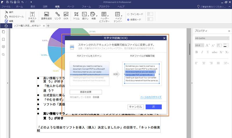 PDFのOCR機能を活用