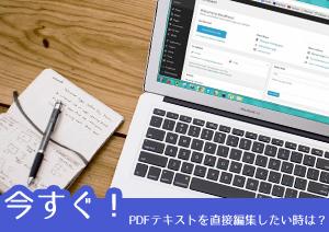 プレゼン直前のPDFを今すぐ修正したい?PDFで直接テキストを編集する方法