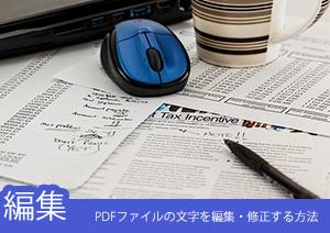 PDF編集:PDFの文字を編集、テキストを修正するソフトと方法
