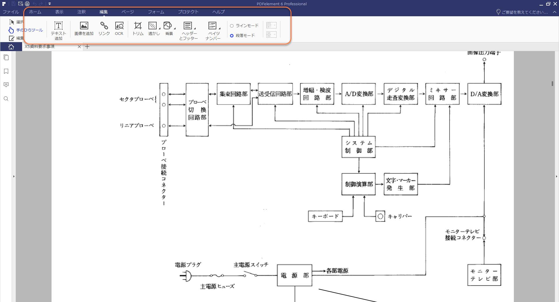 PDF-XChange ViewerとPDFelement 6 Proの比較