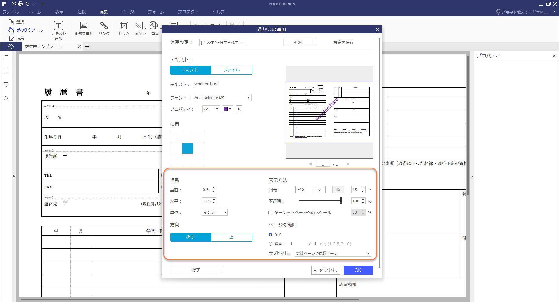 PDFに入れる透かしの不透明度を調整する方法をご紹介!