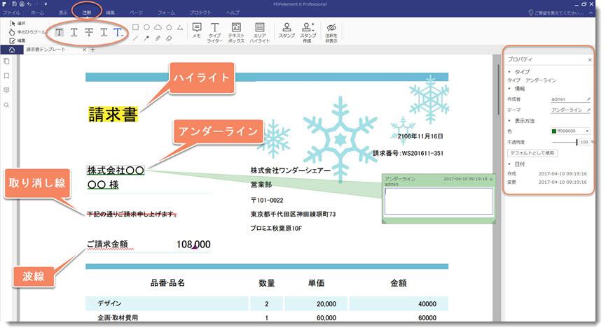 pdf 編集 文字