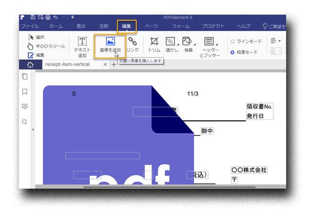 PDF 画像 挿入