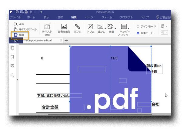 PDF 画像 位置 移動