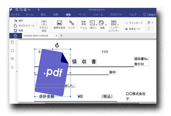 PDF 画像 回転 拡大縮小