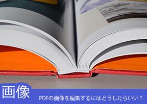 PDFの画像を編集するにはどうしたらいい?PDFelement 6で簡単解決!